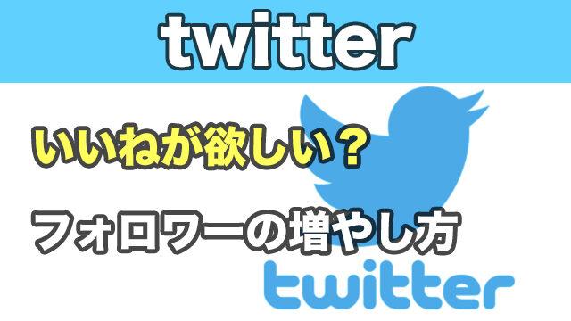 【必見!】写真のいいねを増やしたい!Twitterのフォロワー数を増やす方法!